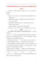 吉林長春外國語學校高一政治期末考試理.doc