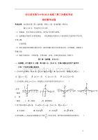 黑龍江省哈爾濱市第六中學屆高三數學第三次模擬考試(5月)試題理 (1).doc