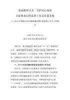 公司2020年黨風廉政建設暨紀檢監察工作會上的報告