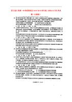四川仁壽第一中學校南校區高二政治月考 .doc
