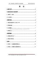 (建筑工程管理)模型工程作業指導書
