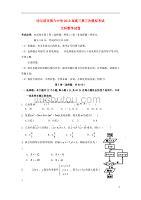 黑龍江省哈爾濱市第六中學屆高三數學第三次模擬考試(5月)試題文.doc