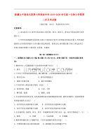新疆生产建设兵团第七师高级中学2019—2020学年高一生物上学期第二次月考试题