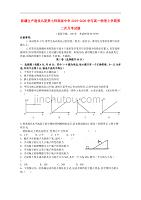 新疆生产建设兵团第七师高级中学2019—2020学年高一物理上学期第二次月考试题