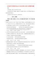 山東濟寧實驗中學2020高二政治期中.doc