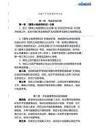 知名地产集团房地产开发报建管理办法