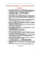 四川仁壽第一中學校南校區高二政治月考.doc