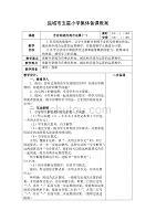 蘇教版小學數學三年級下冊第四單元集體備課教案(整單元)