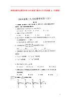 湖南省衡陽縣第四中學屆高三數學9月月考試題文.doc