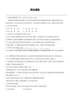 中考語文專題復習之高分速練(Word版附答案)07