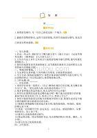 人教部編版四年級語文下冊《習作:游》優秀教案