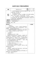 蘇教版小學數學三年級下冊第八單元集體備課教案(整單元)