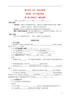 山東濟寧微山高中政治4.1發展生產滿足消費學案必修1.doc