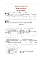 山東濟寧微山高中政治5.1企業的經營學案必修1.doc