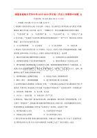 福建省建瓯市芝华中学2019—2020学年高二历史上学期期中试题文