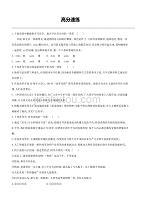 中考語文專題復習之高分速練(Word版附答案)09