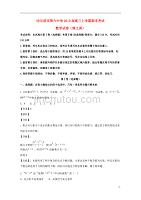 黑龍江省哈爾濱市第六中學屆高三數學上學期期末考試試題理(含解析) (2).doc
