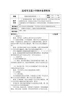 蘇教版小學數學三年級下冊第九單元集體備課教案(整單元)
