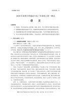 2020年深圳市普通高中高三年级线上统一测试-语文试题