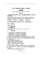 四川仁壽第一中學校南校區高二政治開學考試.doc