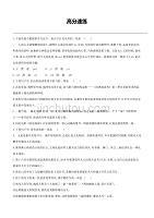 中考語文專題復習之高分速練(Word版附答案)11