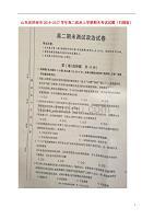 山東濟南高二政治期末考試掃描.doc