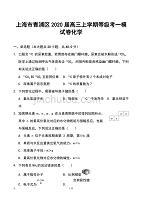 上海市青浦區2020屆高三上學期等級考一模試卷化學