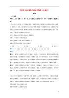 天津高三政治壓軸卷.doc