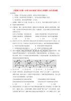 寧夏銀川第一中學高三政治第二次月考 .doc