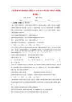 山西晉中和誠高中有限公司高二政治周練一.doc