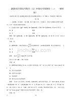 2020屆全國高考數學(文)沖刺高考預測卷(二)(解析版).pdf