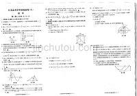 2020届江苏高考南通学科基地密卷数学八