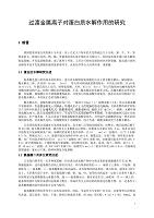 科研课题报告_过渡金属离子对蛋白质水解作用的研究 (2)