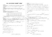 衡水中学2020届高三第八次调研考试理科数学4月5日答案