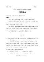 2020届广东省广州市高三下学期3月线上阶段训练文科综合