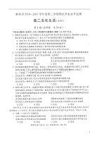 安徽蚌埠高二政治下學期期末考試.doc