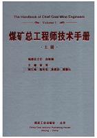 煤矿总工程师技术手册 上册