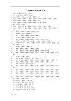PLC期末考試題(卷)