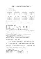 最新部编版三年级语文下册期中测试卷及答案(一).