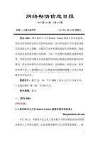 (交通运输)上海交通大学网络舆情信息日报