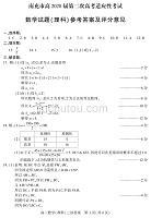 四川省南充市高2020届第二次高考适应性考试理科数学答案