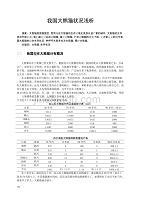 科研课题报告_我国大熊猫状况浅析