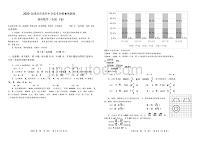2020屆重慶市南開中學高考沖刺預測卷(全國I卷)數學理(word版).pdf