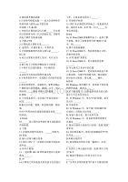 (交通运输)上海交通大学网络学院计算机统考试题