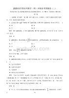 2020屆全國高考數學(理)沖刺高考預測卷(二)(解析版).pdf