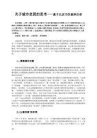 科研课题报告_关于城市贫困的思考——基于北京市的案例分析