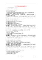 2012高中政治 1.3《现代国家的结构形式》试题 新人教版选修3 .doc