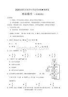 2020屆重慶市南開中學高考沖刺預測卷(全國III卷)數學理(word版).pdf