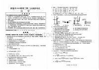 江蘇省蘇北七市(南通揚州徐州等)2020屆高三化學二模試卷含答案
