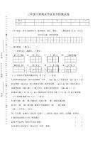 最新部编版三年级语文下册期末测试卷2(含答案).